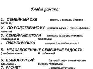 Главы романа: 1. СЕМЕЙНЫЙ СУД (жизнь и смерть Степки –балбеса) 2. ПО-РОДСТВ