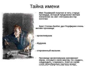 Тайна имени Имя Порфирий получил в четь старца- провидца, который предсказал