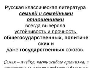 Русская классическая литература семьейисемейными отношениями всегда вывер