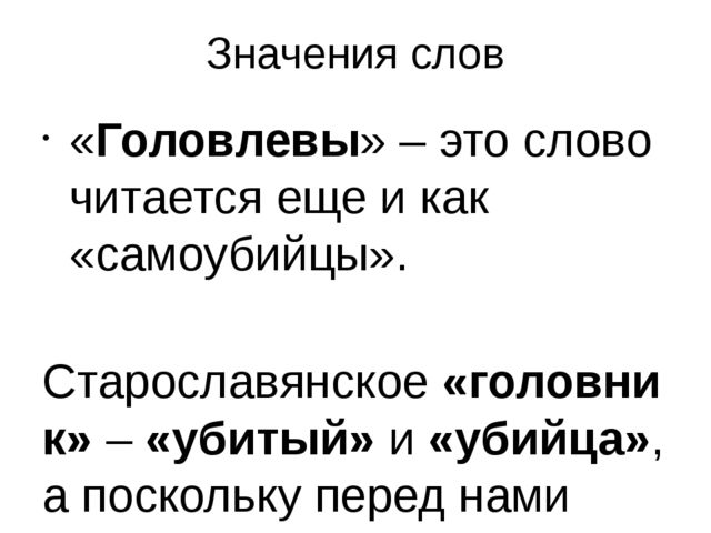 Значения слов «Головлевы» – это слово читается еще и как «самоубийцы». Старос...