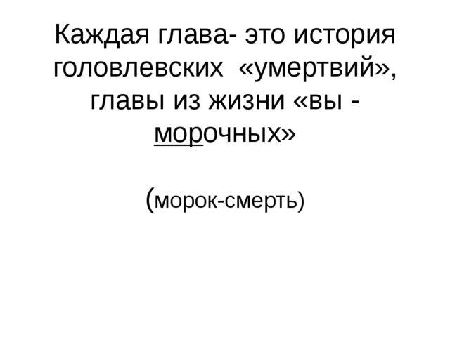 Каждая глава- это история головлевских «умертвий», главы из жизни «вы - мороч...