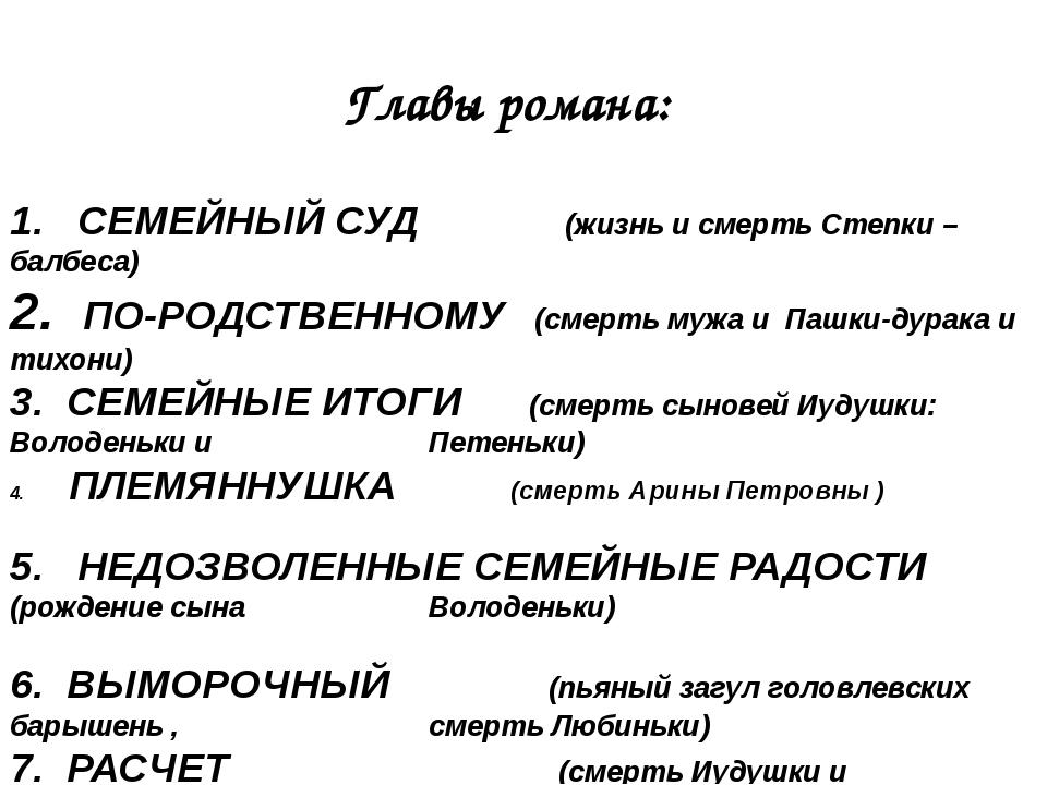 Главы романа: 1. СЕМЕЙНЫЙ СУД (жизнь и смерть Степки –балбеса) 2. ПО-РОДСТВ...