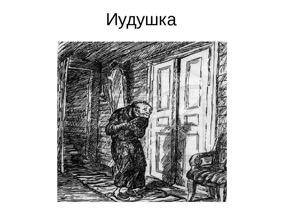 Иудушка