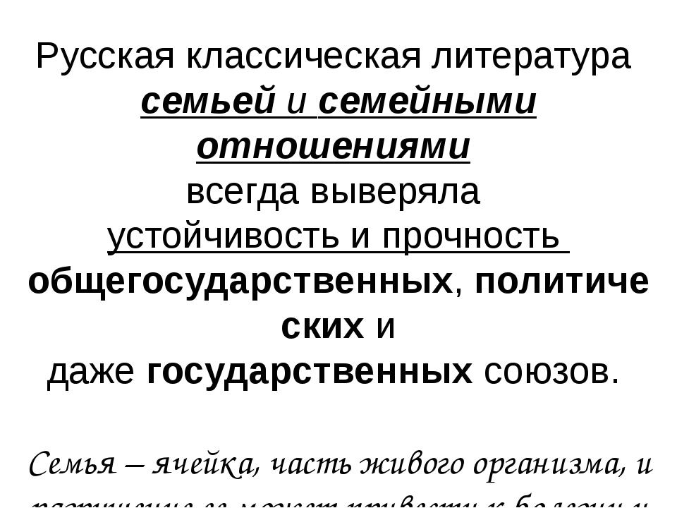 Русская классическая литература семьейисемейными отношениями всегда вывер...
