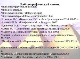 Библиографический список http://duat.egyptclub.ru/info.htm http://ufo-online.