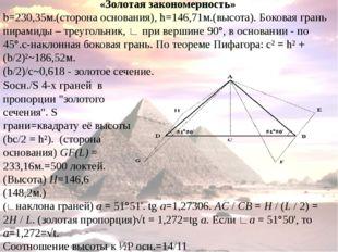 «Золотая закономерность» b=230,35м.(сторона основания), h=146,71м.(высота). Б