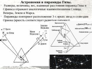 Астрономия и пирамиды Гизы. Размеры, величины, вес, взаимные расстояния пирам