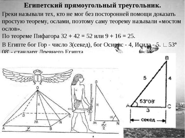 Египетский прямоугольный треугольник. Греки называли тех, кто не мог без пост...