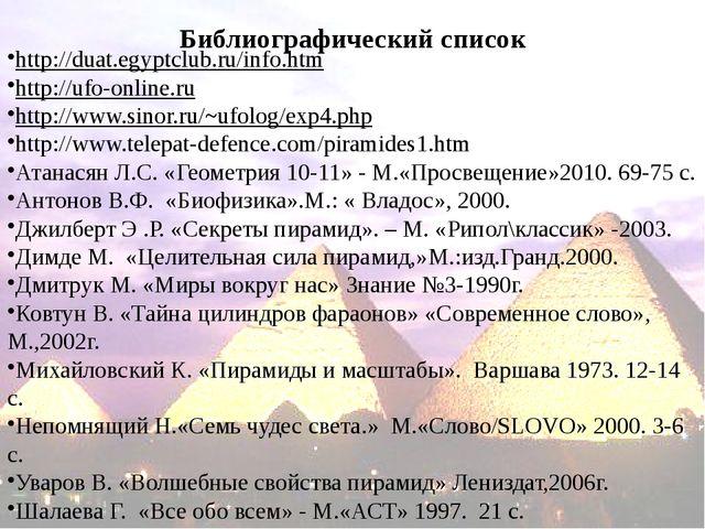 Библиографический список http://duat.egyptclub.ru/info.htm http://ufo-online....