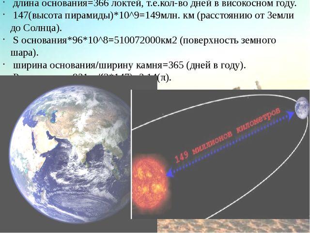 длина основания=366 локтей, т.е.кол-во дней в високосном году. 147(высота пи...