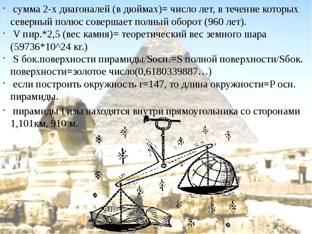 сумма 2-х диагоналей (в дюймах)= число лет, в течение которых северный полюс...