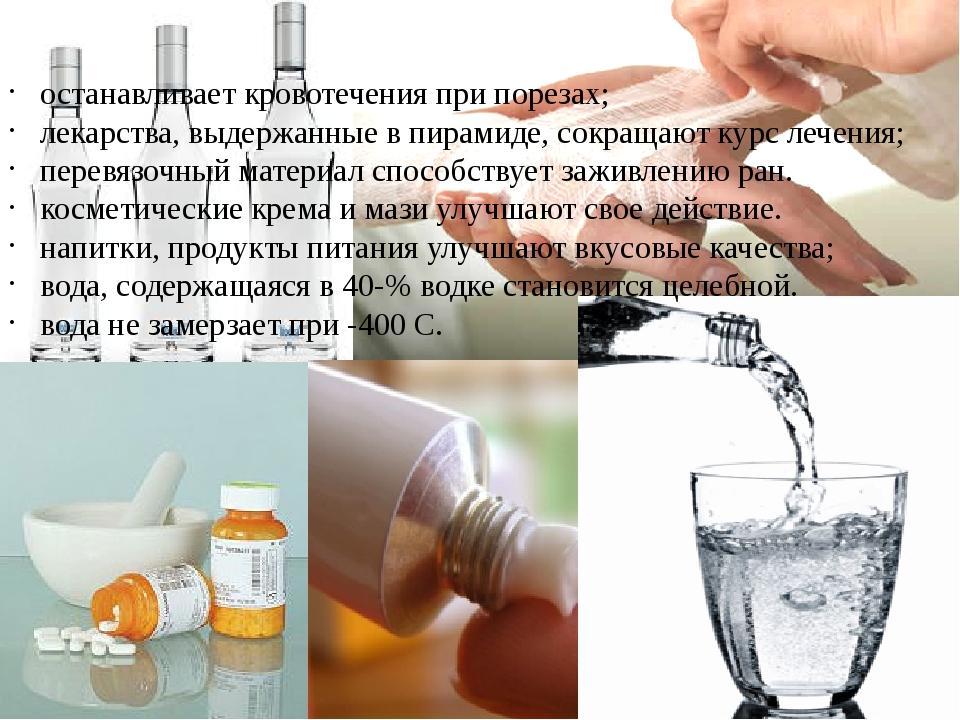 останавливает кровотечения при порезах; лекарства, выдержанные в пирамиде, с...