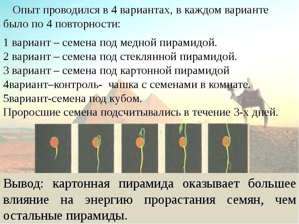 Опыт проводился в 4 вариантах, в каждом варианте было по 4 повторности: ...