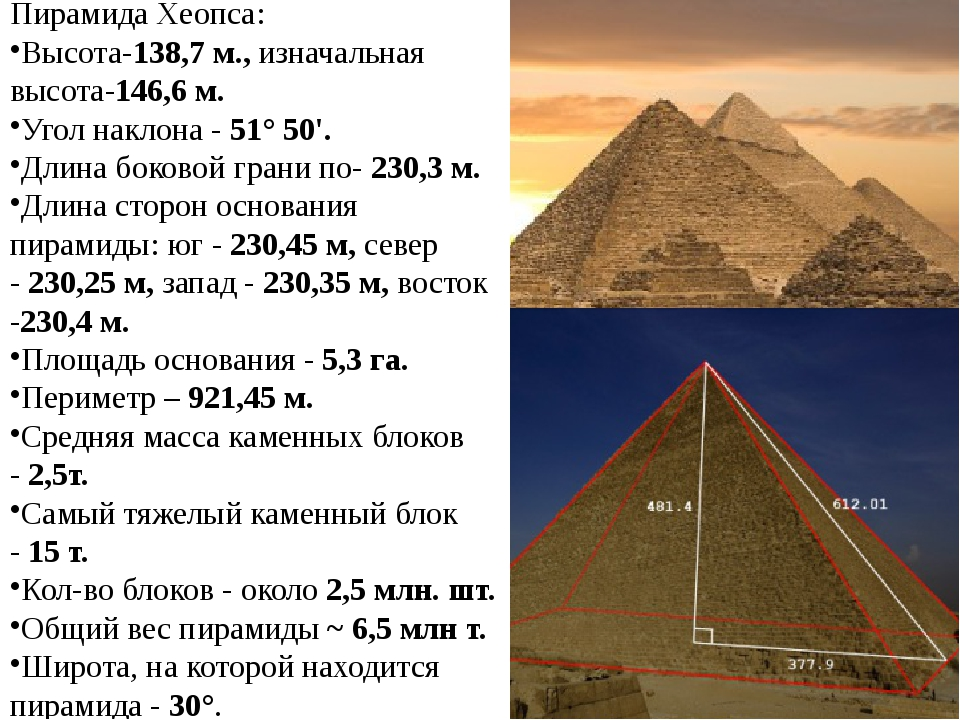 egyptian pyramids essay example View essay - hum 111 giza essay from hum 111 hum 111 at strayer mysteries of the pyramids of giza hum 111 thomas b wade november 2, 2014 professor anne keyes egyptian pyramids are the mysteries of.