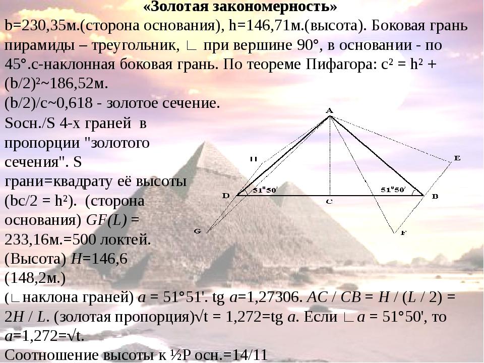 «Золотая закономерность» b=230,35м.(сторона основания), h=146,71м.(высота). Б...