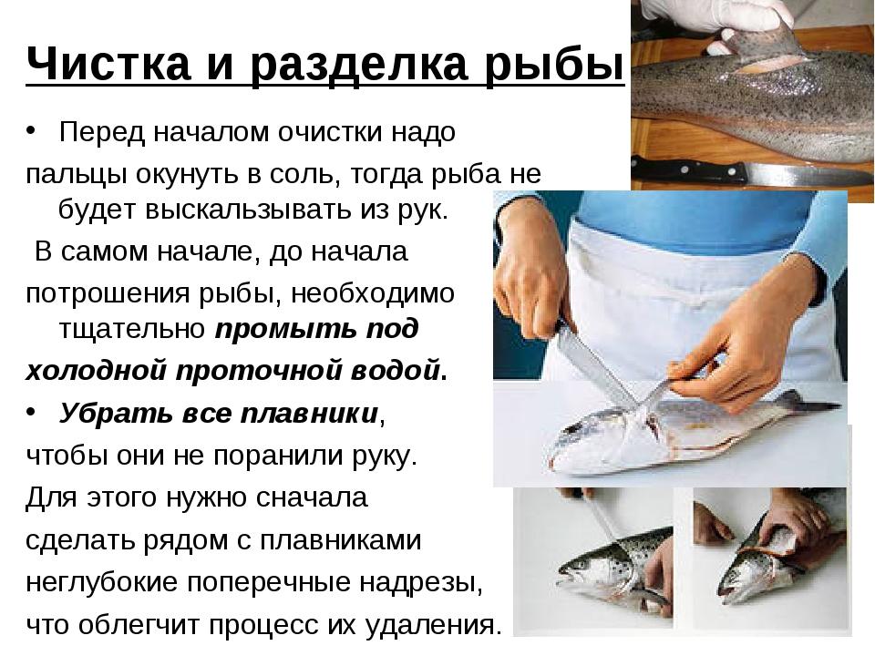 Уколола палец рыбным плавником
