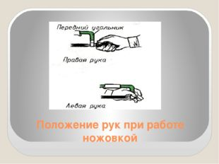Положение рук при работе ножовкой