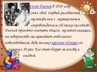 Уолт Дисней в 1929 году                             снял свой  первый рисова