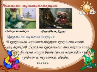 Кукольная мультипликация Кукольная мультипликация В кукольной мультипликаци