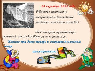 28 октября 1892 года                                         28 октября 1892