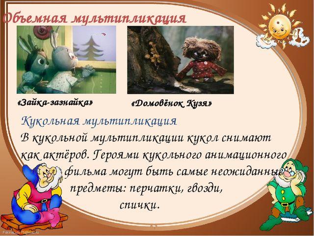 Кукольная мультипликация Кукольная мультипликация В кукольной мультипликаци...