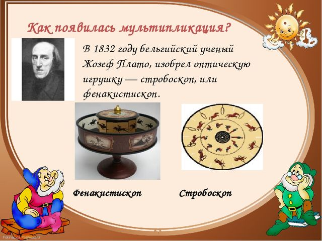 В 1832 году бельгийский ученый Жозеф Плато, изобрел оптическую игрушку — стро...