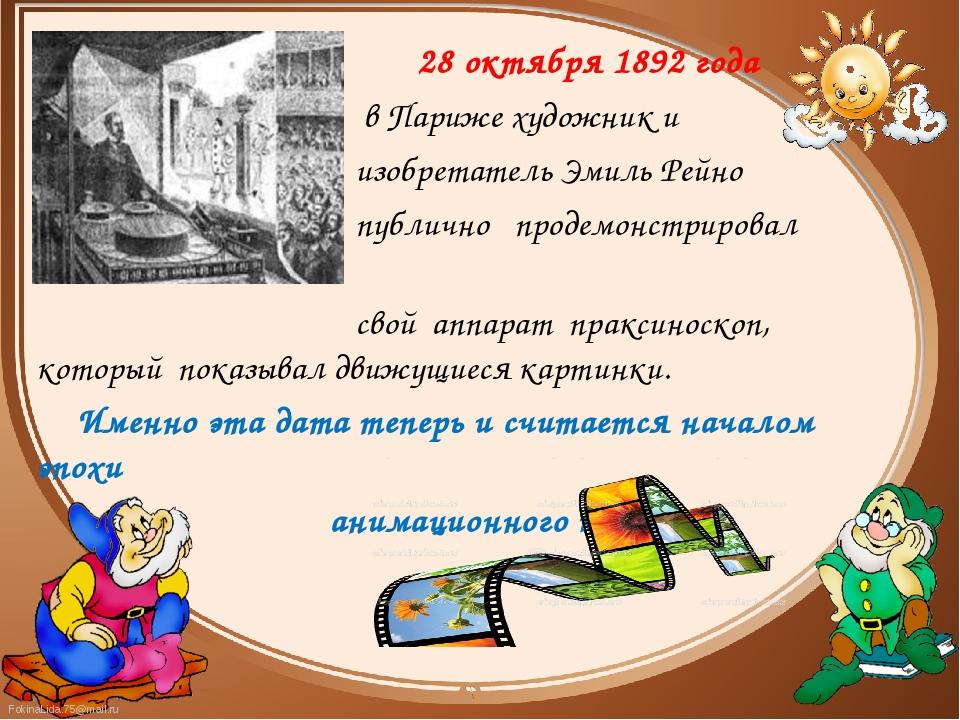 28 октября 1892 года                                         28 октября 1892...
