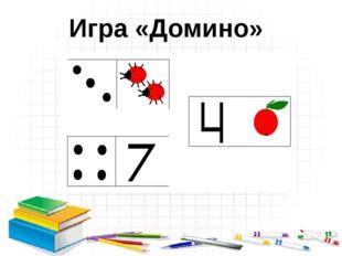 Игра «Домино»