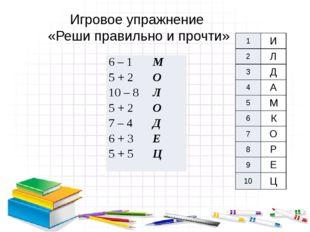 Игровое упражнение «Реши правильно и прочти» 6 – 1 5 + 2 10 – 8 5 + 2 7 – 4 6