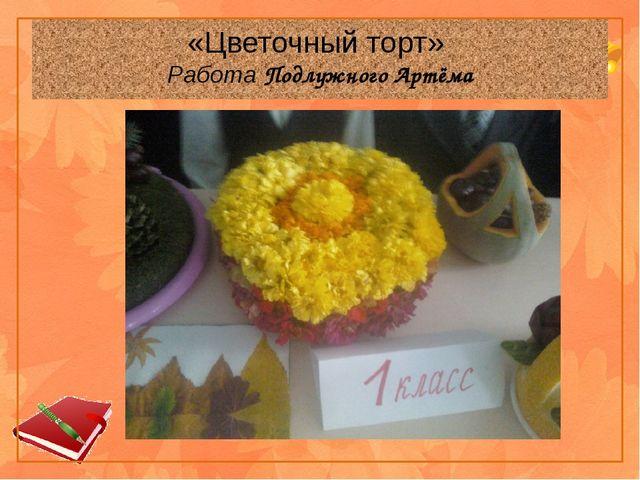 «Цветочный торт» Работа Подлужного Артёма