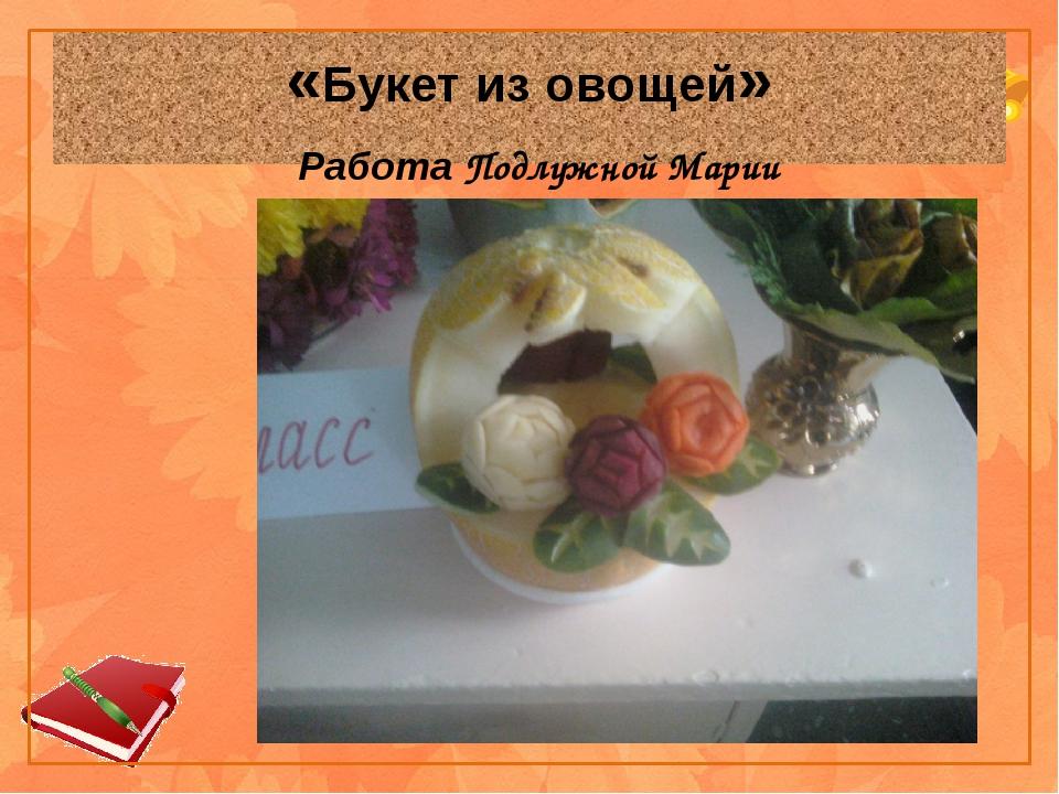 «Букет из овощей» Работа Подлужной Марии