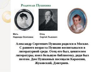 Александр Сергеевич Пушкин родился в Москве. С раннего возраста Пушкин воспит