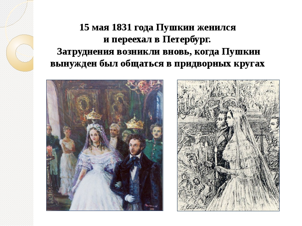 15 мая 1831 года Пушкин женился и переехал в Петербург. Затруднения возникли...