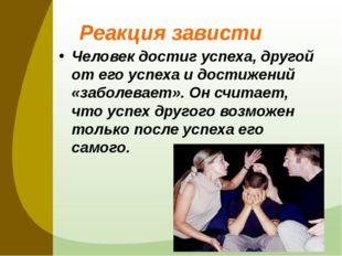 Реакция зависти Человек достиг успеха, другой от его успеха и достижений «заб