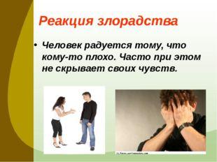 Реакция злорадства Человек радуется тому, что кому-то плохо. Часто при этом н