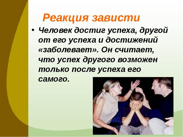 Реакция зависти Человек достиг успеха, другой от его успеха и достижений «заб...