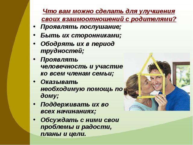 Что вам можно сделать для улучшения своих взаимоотношений с родителями? Прояв...