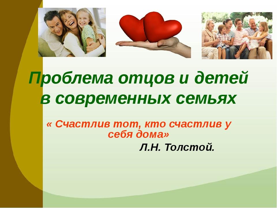 Проблема отцов и детей в современных семьях « Счастлив тот, кто счастлив у се...