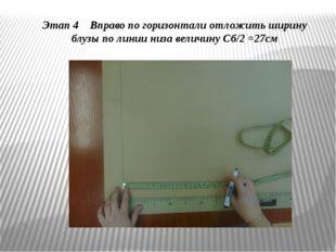 Этап 4 Вправо по горизонтали отложить ширину блузы по линии низа величину Сб/