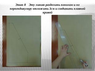 Этап 8 Эту линию разделить пополам и по перпендикуляру отложить 3см и соедини