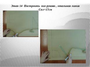 Этап 14 Построить низ рукава , лекальная линия Спл=17см