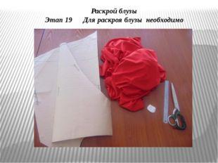Раскрой блузы Этап 19 Для раскроя блузы необходимо