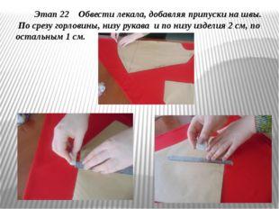 Этап 22 Обвести лекала, добавляя припуски на швы. По срезу горловины, низу р