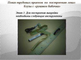 Показ трудовых приемов по построению лекал блузы с «рукавом бабочка» Этап 1 Д