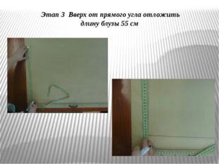 Этап 3 Вверх от прямого угла отложить длину блузы 55 см