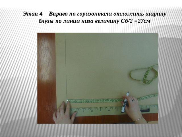 Этап 4 Вправо по горизонтали отложить ширину блузы по линии низа величину Сб/...