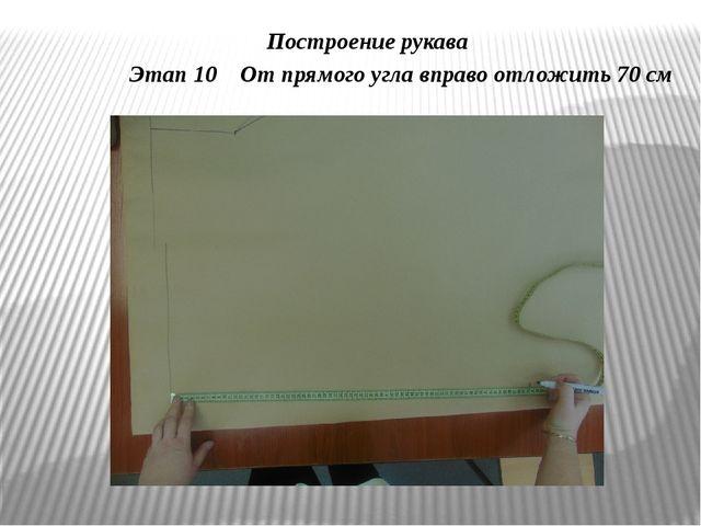 Построение рукава Этап 10 От прямого угла вправо отложить 70 см