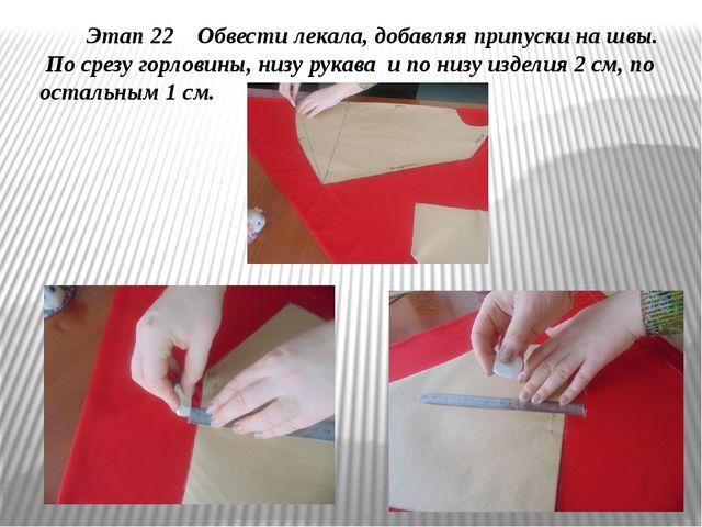 Этап 22 Обвести лекала, добавляя припуски на швы. По срезу горловины, низу р...