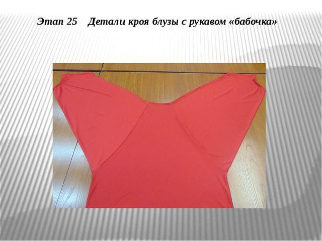 Этап 25 Детали кроя блузы с рукавом «бабочка»