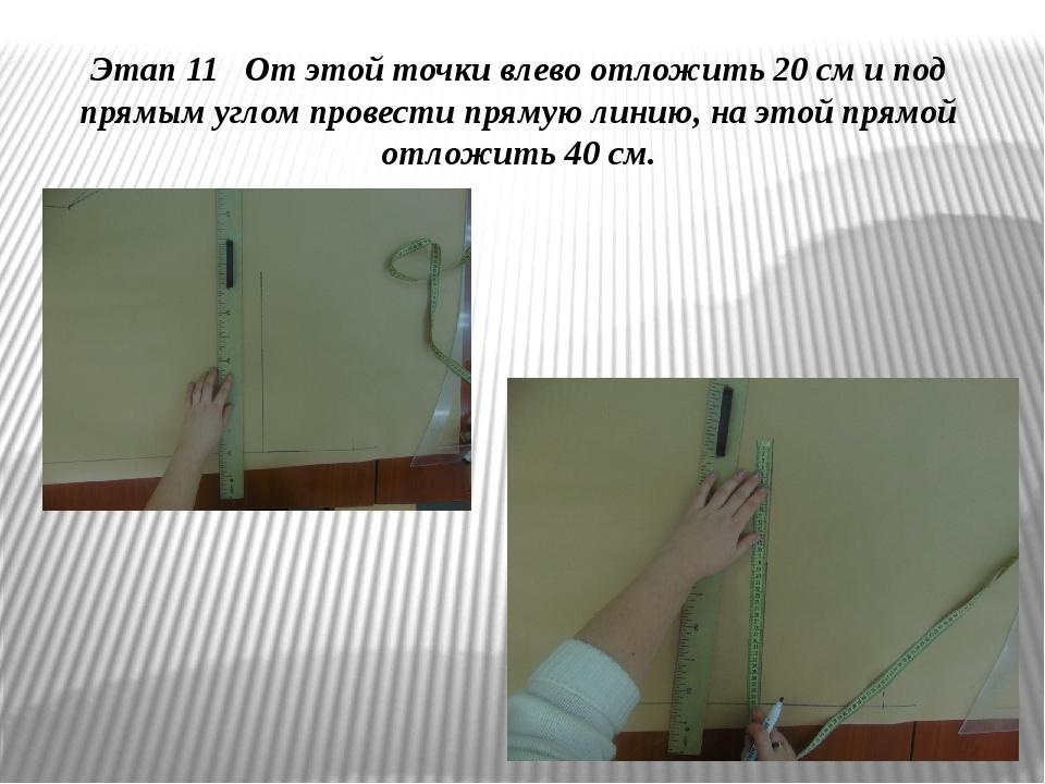 Этап 11 От этой точки влево отложить 20 см и под прямым углом провести прямую...